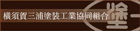 横須賀三浦塗装工業協同組合